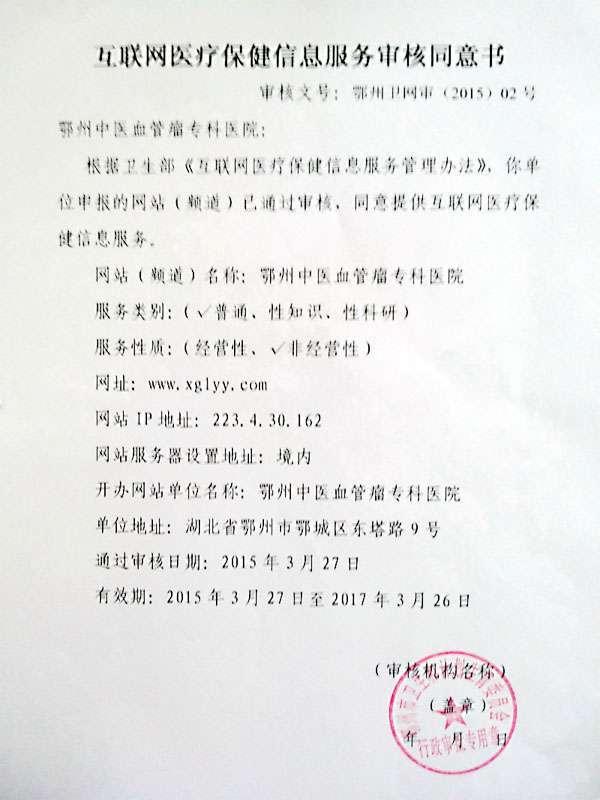 武汉仁爱医院地址_胸部混合血管瘤图片_鄂州中医血管瘤专科医院